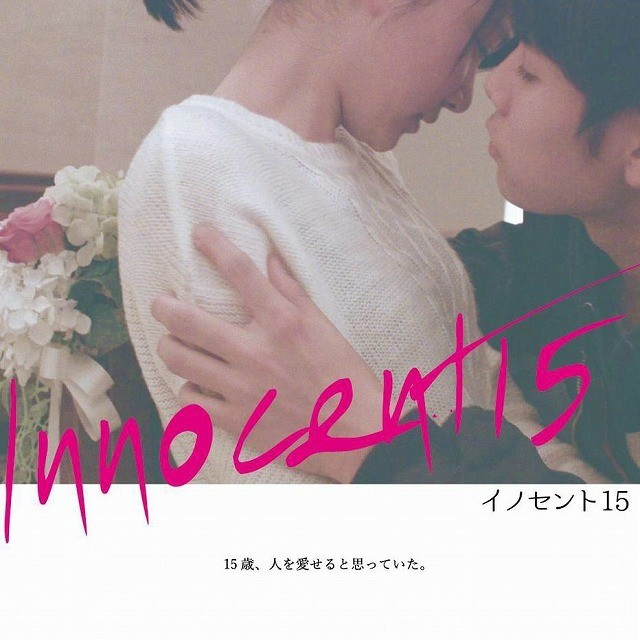 甲斐博和監督「イノセント15」、第18回全州国際映画祭に正式招待決定