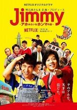さんま連ドラ初プロデュース「Jimmy」7月7日配信!個性派キャラ結集のビジュアルも