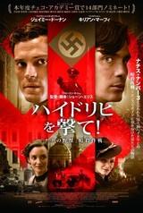 C・マーフィ×J・ドーナンがナチス高官暗殺に挑む「ハイドリヒを撃て!」8月公開