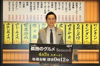 松重豊「孤独のグルメ」シーズン6突入も「おっさんが飯食ってるだけ」