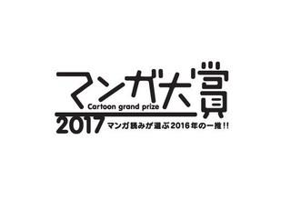 「マンガ大賞2017」が決定
