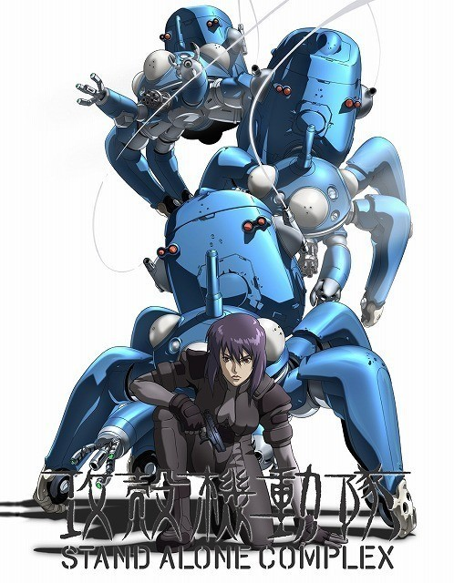 「STAND ALONE COMPLEX」の 神山健治監督が参加!