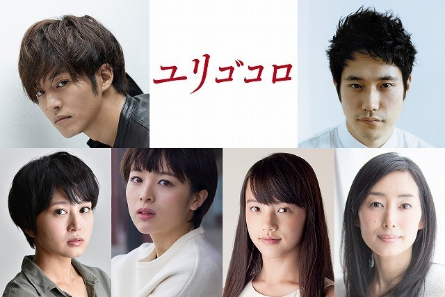 松坂桃李&松山ケンイチ、吉高由里子5年ぶりの主演作「ユリゴコロ」でキーパーソンに