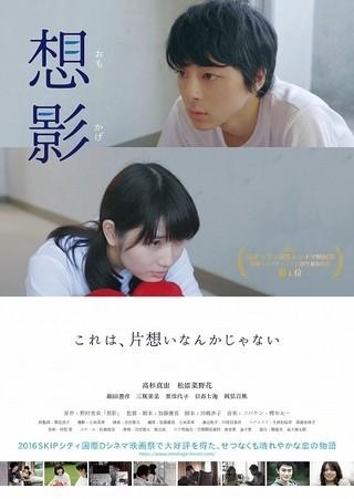 高杉真宙主演の加藤慶吾監督作「想影」劇場公開決定!「見て頂ける日がついに来た」