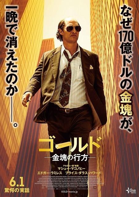 マシュー・マコノヒーがハゲ頭&メタボに!主演作「ゴールド」が6月1日から日本公開