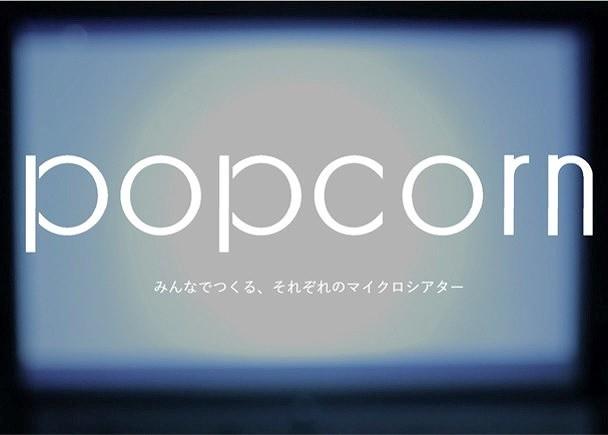 自分の映画館がつくれる新サービス「popcorn」4月22日スタート