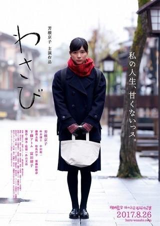 主演・芳根京子×外山文治監督による短編映画「わさび」8月26日公開