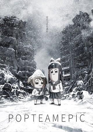 4コマ漫画「ポプテピピック」10月にアニメ化!シュールすぎるキービジュアル公開