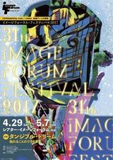 映像アートの祭典「イメージフォーラム・フェスティバル2017」が4月29日から開催