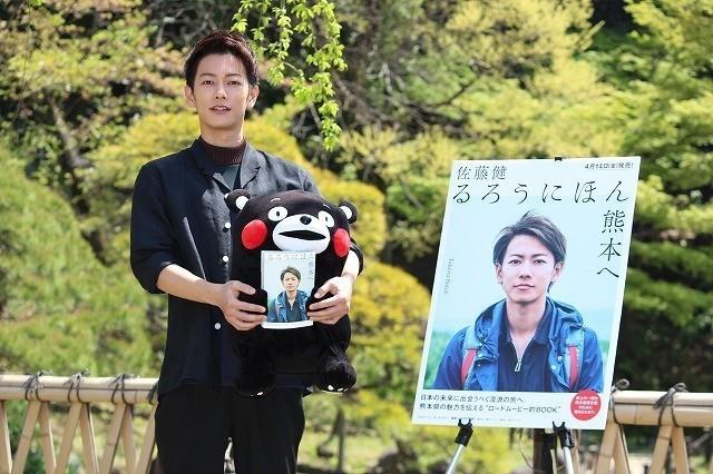 佐藤健が企画した書籍「るろうにほん 熊本へ」が発売