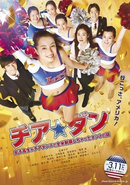 映画「チア☆ダン 女子高生がチアダンスで全米制覇しちゃったホントの話」ポスター画像