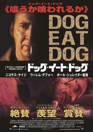 ニコラス・ケイジが食うか食われるかの大勝負「ドッグ・イート・ドッグ」予告編