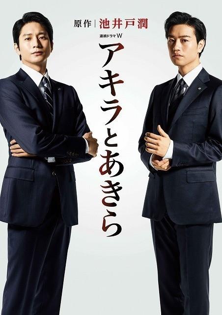 池井戸潤氏の最新作をドラマ化