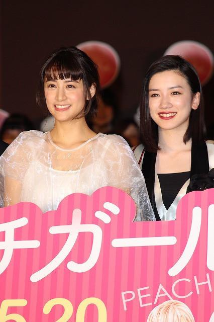 「ピーチガール」で共演する山本美月と永野芽郁