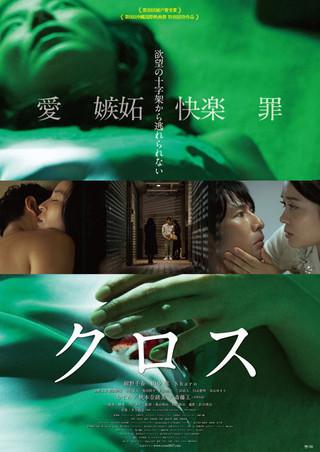 映像化不可能といわれた城戸賞受賞作を映画化「クロス」公開決定