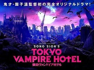 園子温オリジナル脚本×夏帆主演「東京ヴァンパイアホテル」Amazonで6月16日から配信