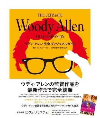 """W・アレンの""""究極ファンブック""""が発売!最新作「カフェ・ソサエティ」まで完全解説"""