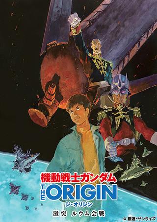 「機動戦士ガンダム THE ORIGIN」ルウム編、始動!「激突 ルウム会戦」9月2日上映開始