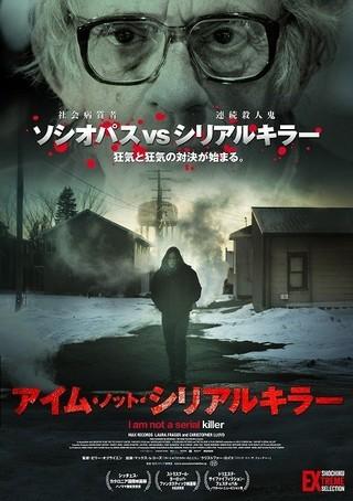 狂気VS狂気!クリストファー・ロイドが連続殺人鬼演じる新作ホラー6月公開