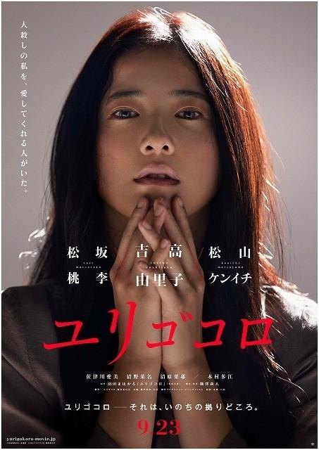 """""""殺人者""""吉高由里子の狂気が見え隠れ「ユリゴコロ」特報&ティザービジュアル"""