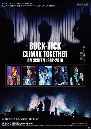 BUCK-TICKの熱いライブがよみがえる「BUCK-TICK CLIMAX TOGETHER ON SCREEN 1992-2016」