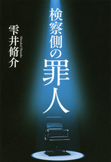 木村拓哉×二宮和也、世紀のタッグ!「検察側の罪人」で映画初共演