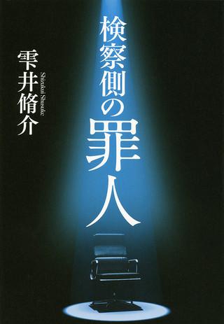 雫井脩介「検察側の罪人」 (文春文庫刊)が原作「犯人に告ぐ」