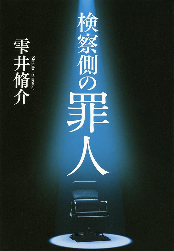 雫井脩介「検察側の罪人」 (文春文庫刊)が原作