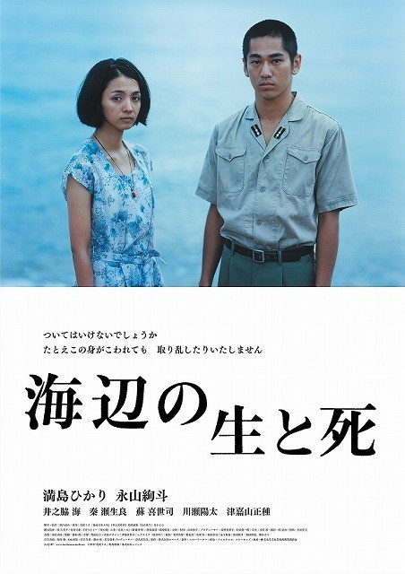 満島ひかりの歌声が儚い恋模様を彩る「海辺の生と死」予告編