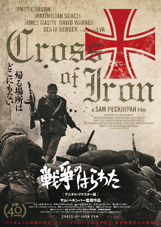 サム・ペキンパー唯一の戦争映画「戦争のはらわた」デジタルリマスター版8月26日公開