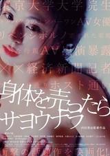 AV出演暴露で揺らぐ女性記者の日常「身体を売ったらサヨウナラ」7月1日公開