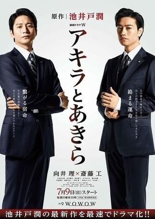 「連続ドラマW アキラとあきら」ポスター画像