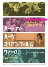 韓国発の傑作がずらり「ハートアンドハーツ・コリアン・フィルムウィーク」7月開催