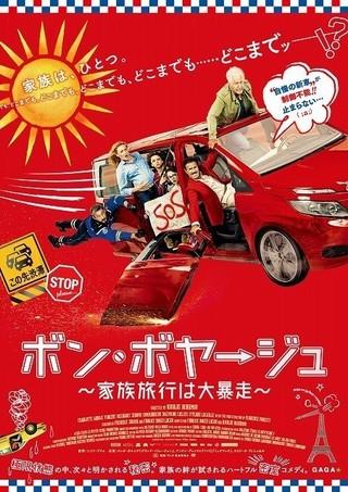 車が暴走し家族全員パニック!「ボン・ボヤージュ」予告編&ポスター完成