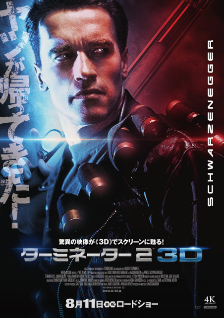「ターミネーター2」が3D版でBack!