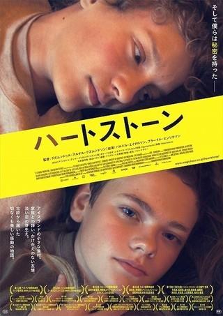 アイスランド発、美少年たちの切なくも美しい青春映画が7月15日公開決定