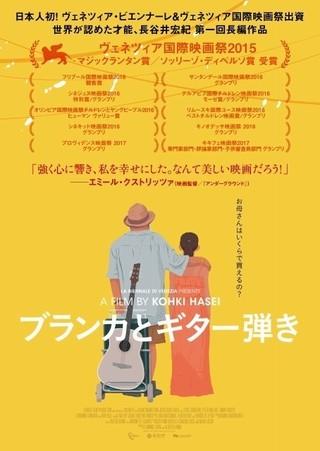 浅野忠信がナレーション、写真家の長谷井宏紀監督「ブランカとギター弾き」予告