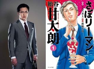 尾上松也、甘党の営業マンを描く「さぼリーマン甘太朗」で連続ドラマ初主演!