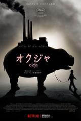心優しき巨大生物「オクジャ」の全貌が明らかに! ポン・ジュノ監督の来日も決定