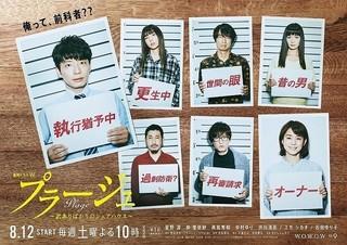 星野源主演のWOWOWドラマ「プラージュ」8月12日スタート!ポスター完成