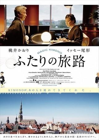 桃井かおり&イッセー尾形「ふたりの旅路」、異国情緒漂うポスター完成