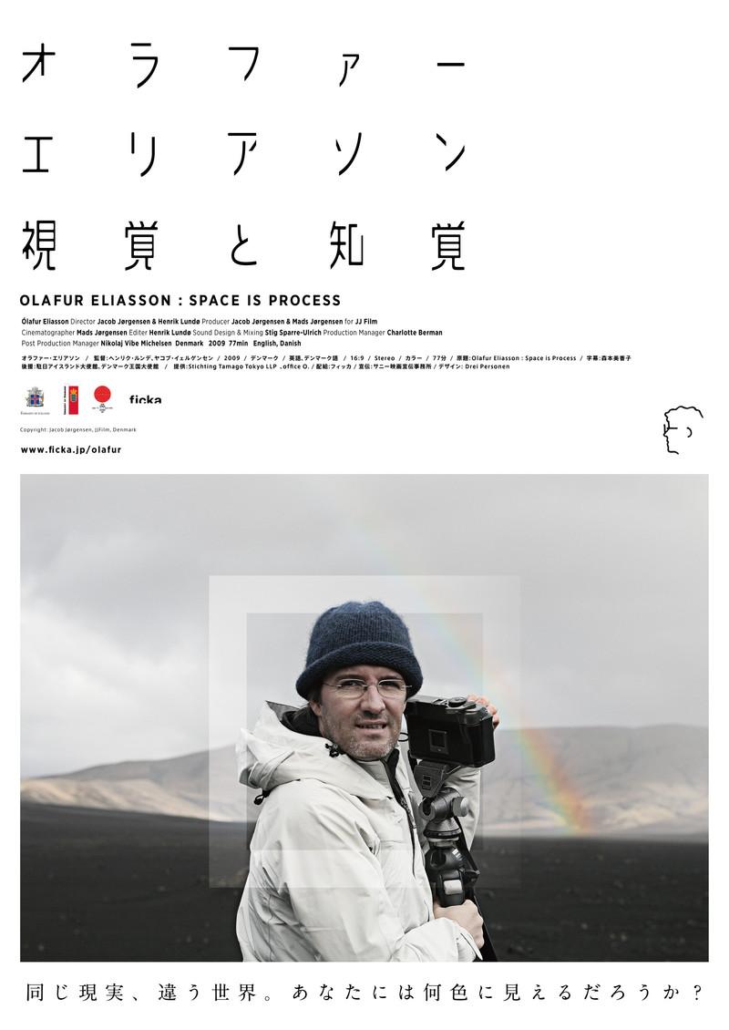 現代美術家オラファー・エリアソンのドキュメンタリー公開