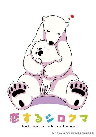 「恋するシロクマ」新アニメイラスト