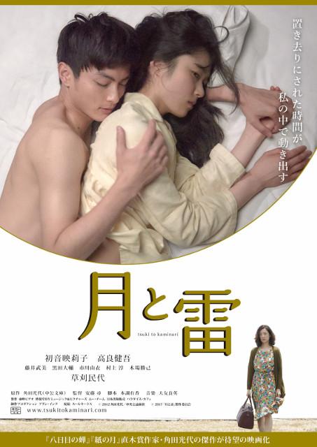高良健吾が上半身裸で初音映莉子を抱きしめる…「月と雷」ポスター完成