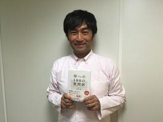 """""""あなたは今、幸せですか?""""森谷雄監督が著書「母への100の質問状」で伝えたいこと"""