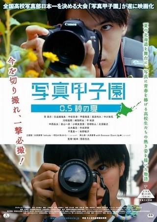 甲斐翔真、平祐奈ら出演「写真甲子園」11月公開決定!高校写真部の青春を映画化