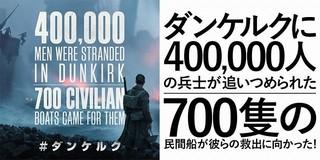 40万人の兵士を救うのは…!?「ダンケルク」緊迫感伝わるキービジュアル公開