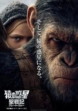 「猿の惑星」最新作に幼少期のノバが登場!姿収めたポスターお披露目