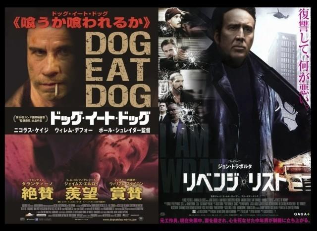 「リベンジ・リスト」「ドッグ・イート・ドッグ」は 6月17日に同日公開