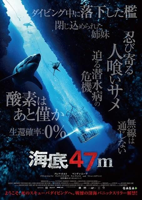 ホオジロザメがうごめく深海に真っ逆さま!「海底47m」8月12日公開